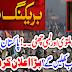 Pakistan Me Talimi Adaray Ka Kholan Ge?