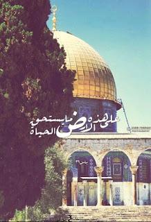 صور القدس الشريف مكتوب عليها
