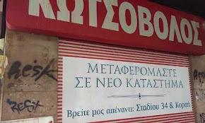 Kotsovolos
