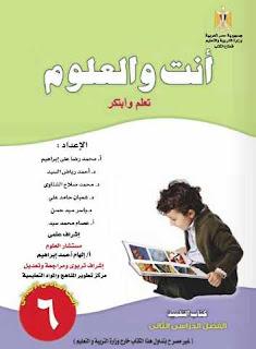 تحميل كتاب العلوم للصف السادس الابتدائى الترم الثانى 2018-2019-2020-2021-2022