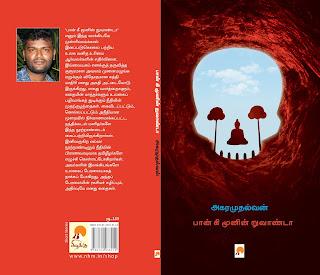 Image result for பான் கீ மூனின் ரூவாண்டா