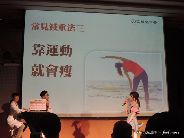 京都堂中醫記者會_靠運動會瘦嗎
