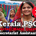 Kerala PSC Secretariat Assistant Model Questions - 13