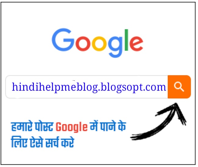 internet | HINDI HELP ME BLOG