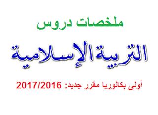 ملخصات دروس التربية الإسلامية أولى بكالوريا - مقرر جديد 2017