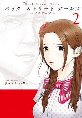 [Manga] Back Street Girls 第01-02巻 Raw Download