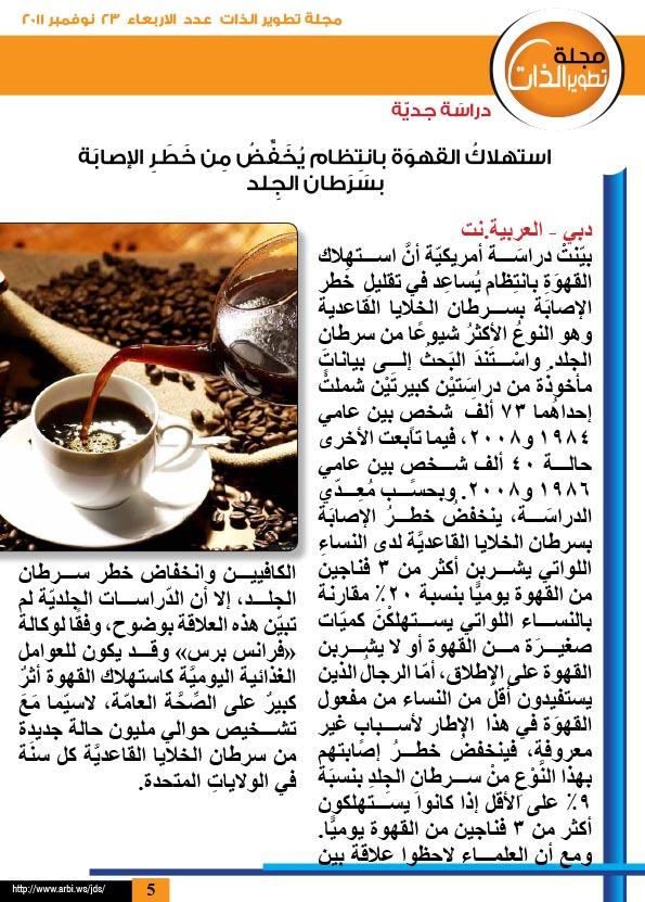 استهلاك القهوة بانتظام يخفض من خطر الاصابة بسرطان الجلد ttzat+23+November+ne