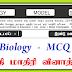 MCQ - இறுதி மாதிரி வினாத்தாள் - உயிரியல் (G.C.E. A/L) : S.H.A. Moulana - CTC Kandy