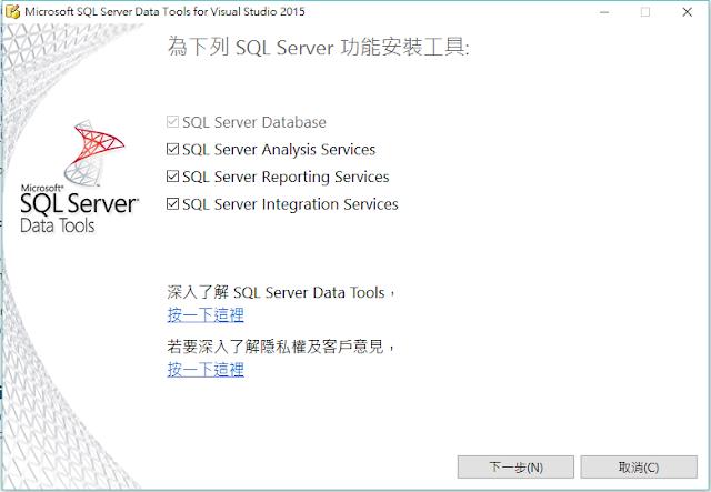 SSDT中文版安裝畫面