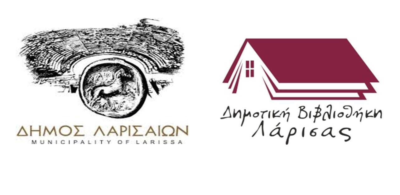 Ωράριο λειτουργίας της Δημοτικής Βιβλιοθήκης Λάρισας και των παραρτημάτων της