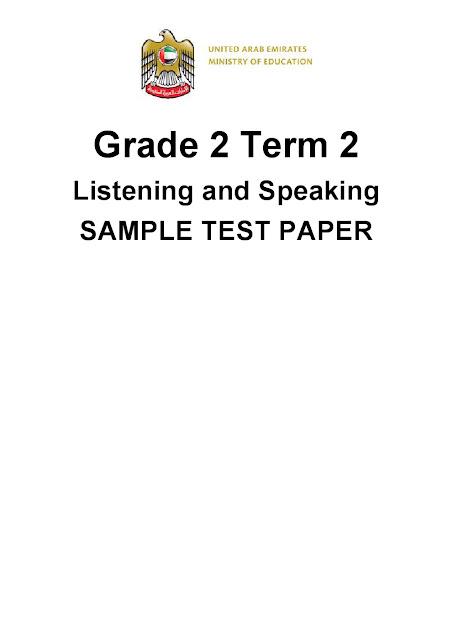 نموذج اختبار في مادة اللغة الانجليزية للصف الثاني الفصل الثاني 2017