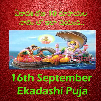 16th September Ekadashi Puja-ఏకాదశి రోజు 10 రూపాయల నాణెం తో ఇలా చేసిచుడండి