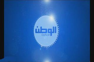 تردد قناة الوطن الجزائرية