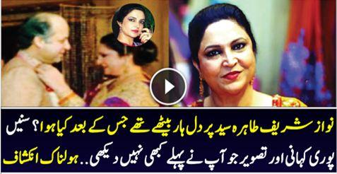 talk shows, Dr Shahid Masood, nawaz sharif, Shahbaz Sharif, Dr Shahid Masood revealed stories about Shahbaz Sharif and Nawaz Sharif Marital Affairs, nawaz sharif with tahira syed, nawaz sharif affairs with tahira syed,