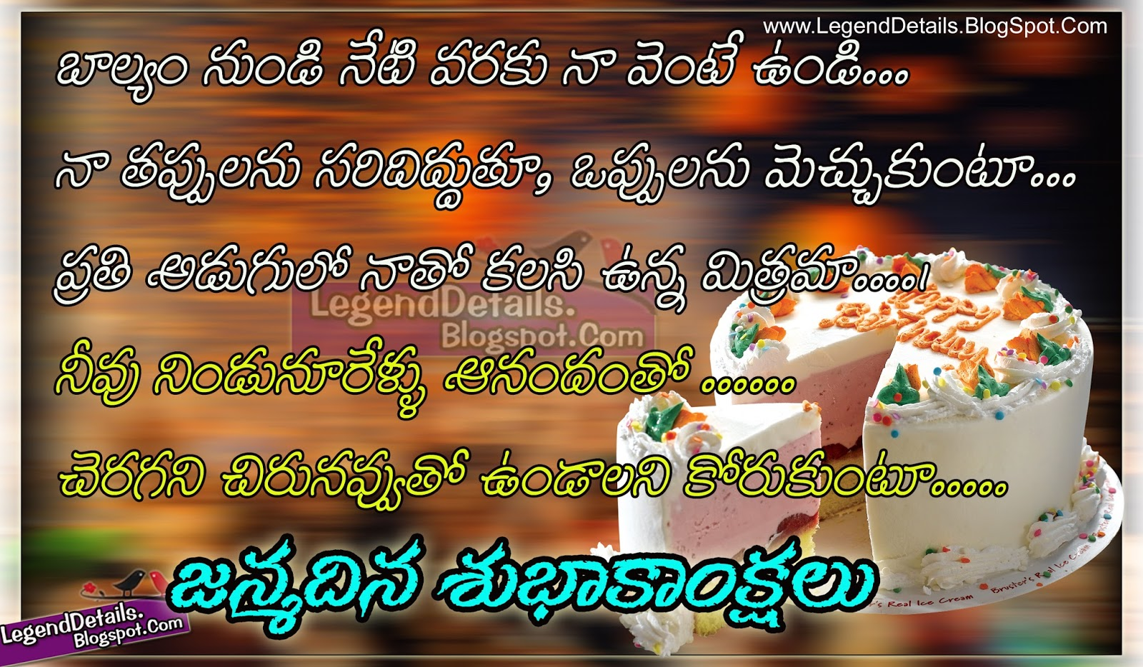 Beautiful Telugu Birthday Wishes For Childhood Friend Legendary Quotes