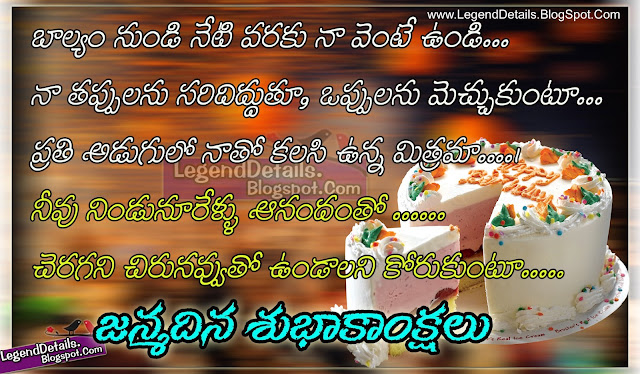 Beautiful Telugu Birthday wishes for Childhood Friend, Telugu Birthday Greetings for Best Friend, Heart touching Birthday wishes for Friend, Child hood friend puttina roju subhakankshalu, Janmadhina subhakankshalu for Best friend in Telugu language, Telugu Birthday wishes for true friend, Telugu Birthday wishes, Quotes and messages for Childhood Friend, Telugu Birthday Messages for friend with HD images, Friend Birthday Telugu wishes for Facebook, Whats app.