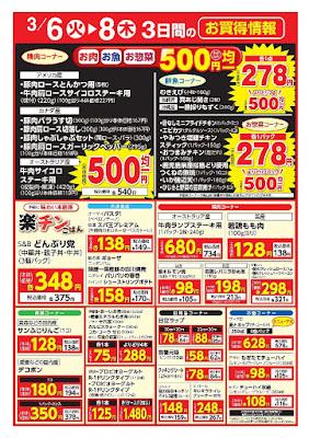 【PR】フードスクエア/越谷ツインシティ店のチラシ3月6日(火)〜8日(木) 3日間のお買得情報