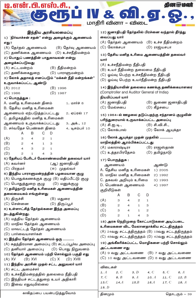 TNPSC Group 4 Indian Constitution, Polity Dinamalar 26.12.2017 Download as PDF