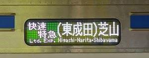 快速特急 芝山千代田行き 3700形側面