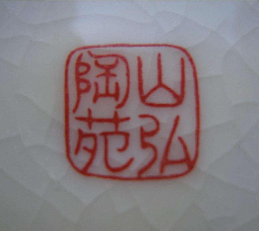 Japanese Porcelain Marks - Yamahiro Pottery Studio - 山弘陶苑 -  ( Yamahiro Toen )