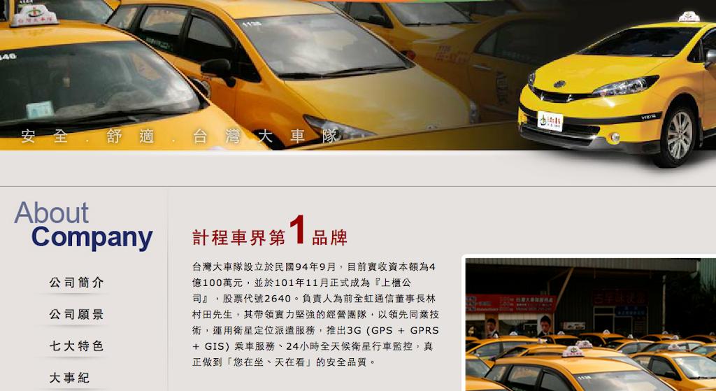 台灣大車隊董事長林村田董事長:Uber無法保障乘客安全