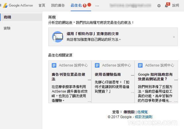 Google AdSense 相符內容,Blogger 安裝 AdSense 相關文章廣告_003