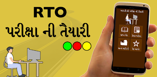 Download LLR (Learning licence in rto gujarat) Question Bank