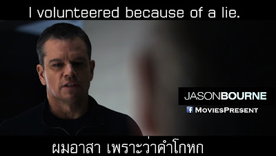 Jason Bourne Quotes