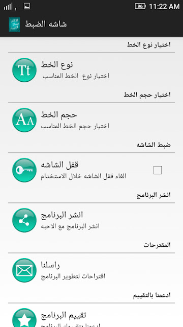 تحميل برنامج أذكار الصباح والمساء 2017 - Download athkar al sabah wal masaa