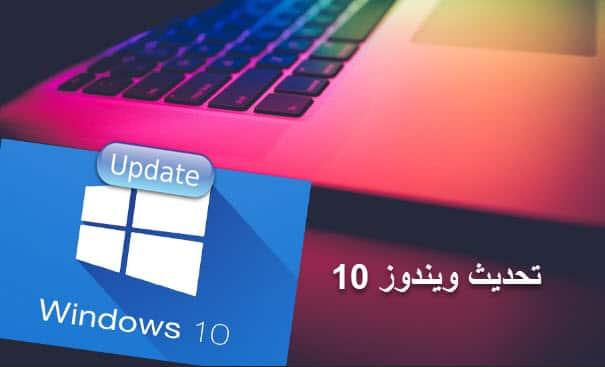 تحديث ويندوز10,كيفية ترقية ويندوز10,تحديث الويندوز10 يدويا,تحديث ويندوز10 بدون انتظار,ادارة ترقية ويندوز10