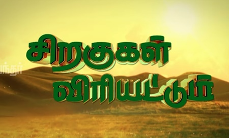 Siragugal Viriyattum 01-12-2017 | Vendhar TV