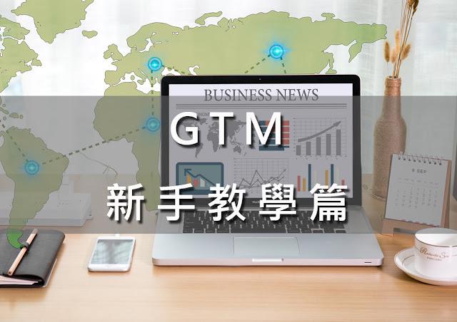 GTM新手教學篇