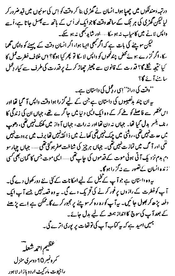 Urdu stories