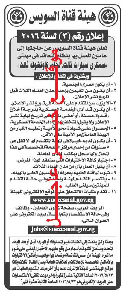 اليوم - فتح باب التوظيف بهيئة قناة السويس بجريدة الاخبار والتقديم الكترونى حتى 23 / 5 / 2016