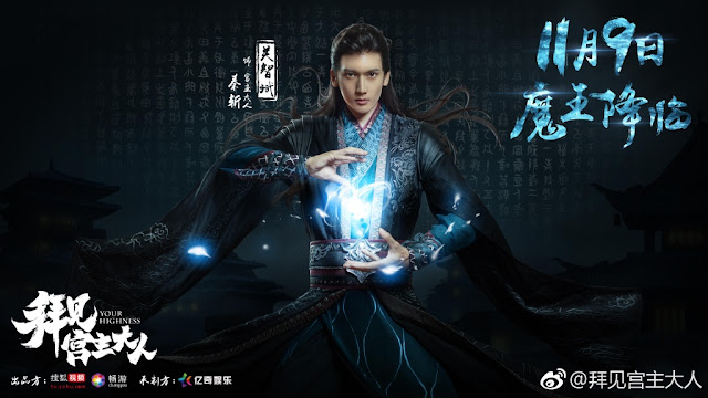 Your Highness Sohu webdrama Kenny Kwan