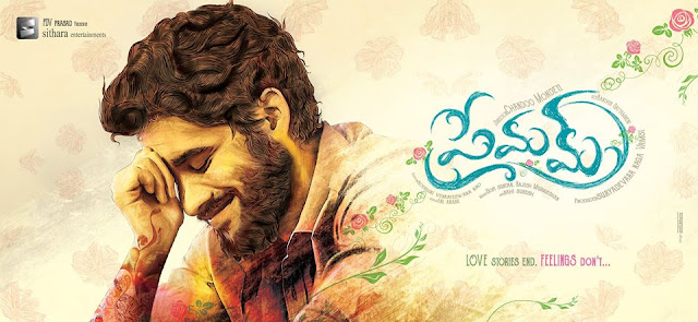 ‪Premam‬ Telugu Movie- First Look Poster
