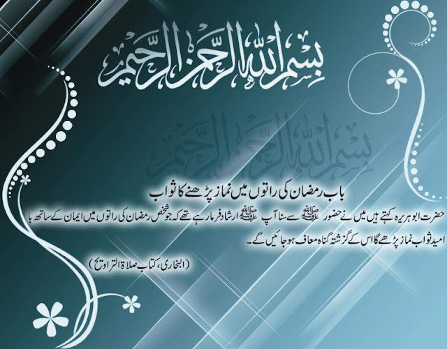 Ramadan hadith bukhari in urdu