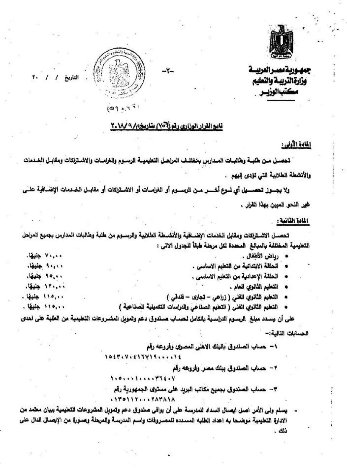كتب وزارة التربية والتعليم المصرية pdf 2019