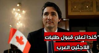 اللجوء الى كندا للسعوديين