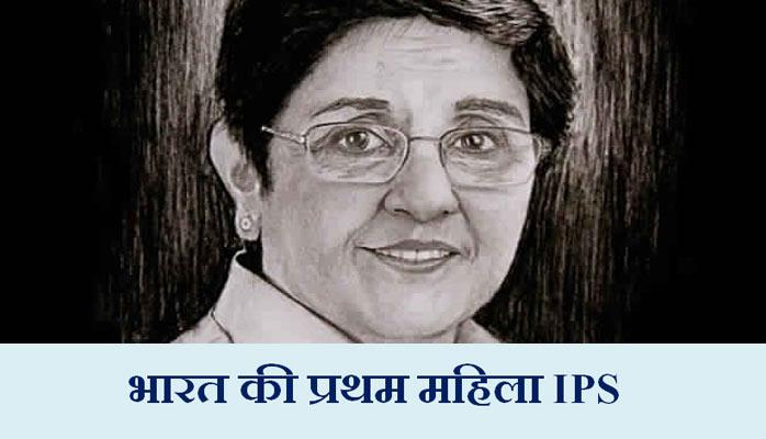 Bharat ki pratham mahila IPS officer kaun hai