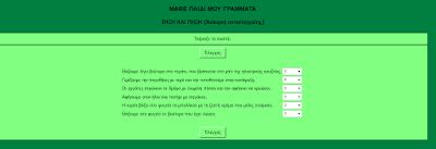 http://users.sch.gr/silegga/fysiki/thjh-phxh.htm