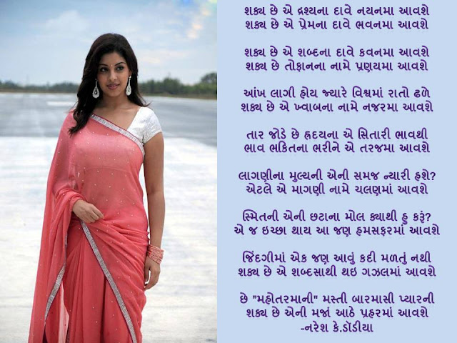 शक्य छे ए द्रश्यना दावे नयनमा आवशे Gujarati Gazal By Naresh K. Dodia