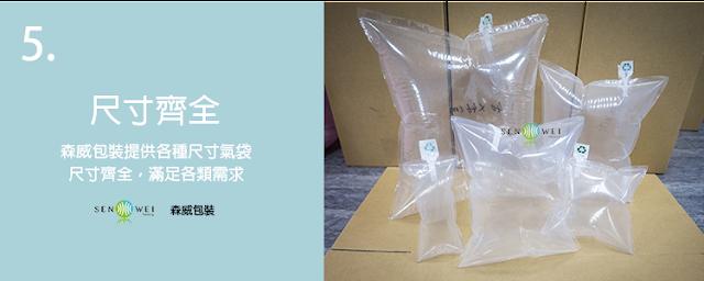 手動填充氣袋 充氣袋 包裝填充物