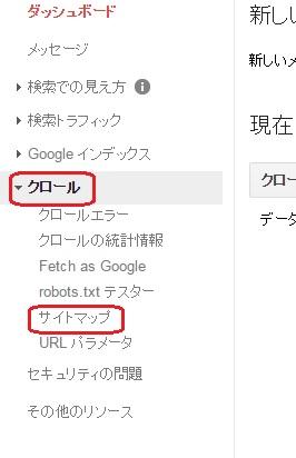 blogger google search consoleにサイト登録 サイトマップ送信 web勉強メモ