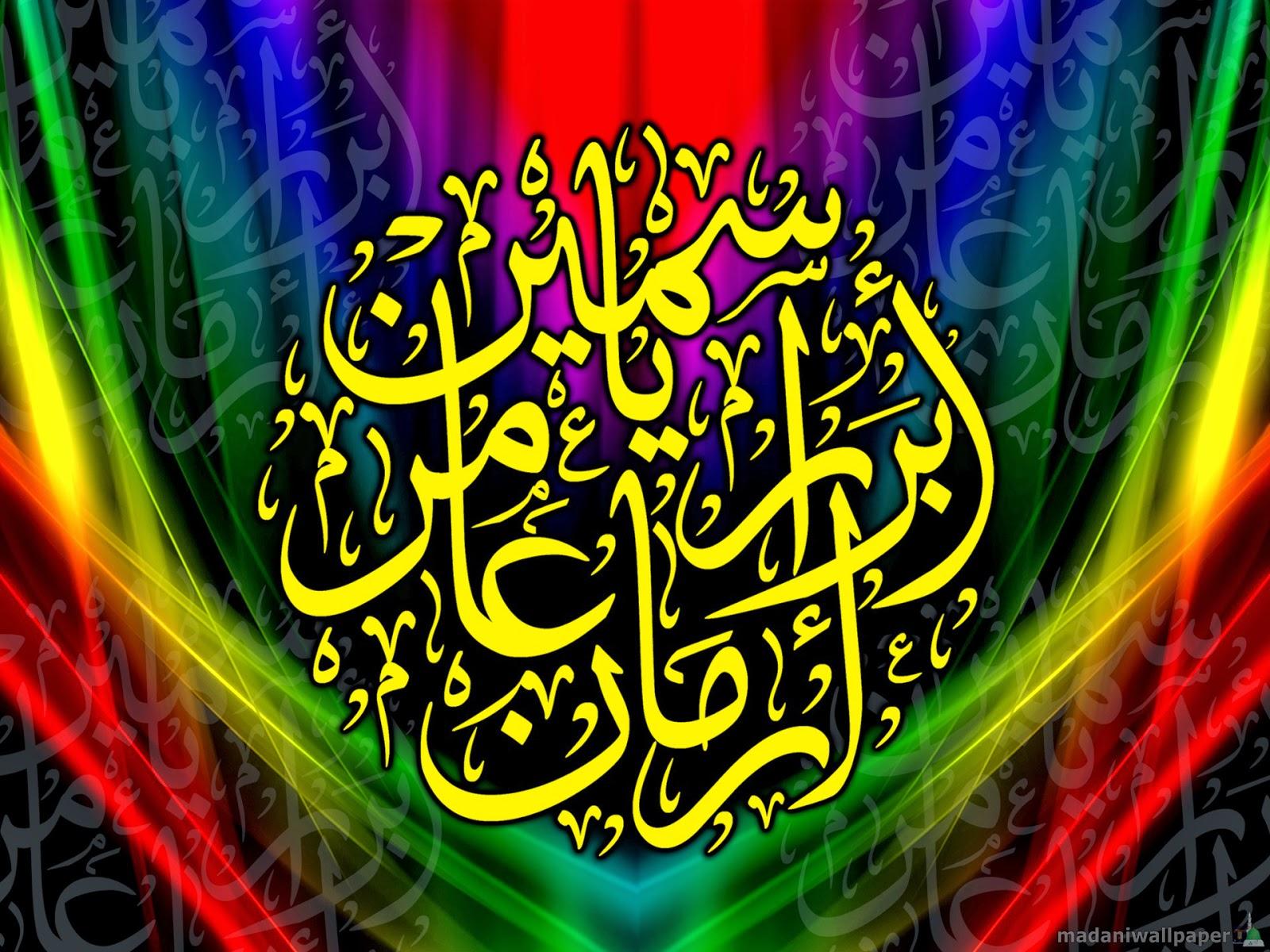 Latest Islamic Desktop Wallpapers