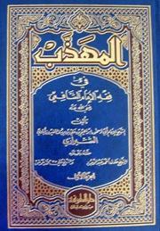 Al Muhadzab كتاب المهذب