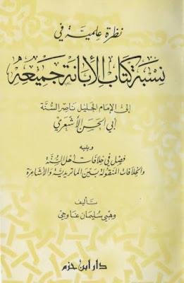 حمل كتاب نظرة علمية فى نسبة كتاب الإبانة جميعه إلى أبي الحسن الأشعري - وهبي سليمان غاوجي
