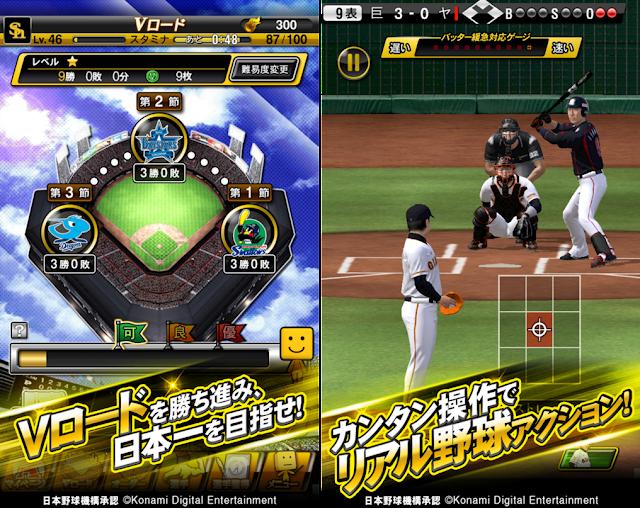 プロ野球スピリッツA App