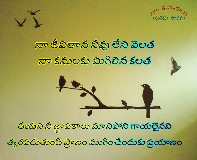 Telugu kavithalu - విరహం
