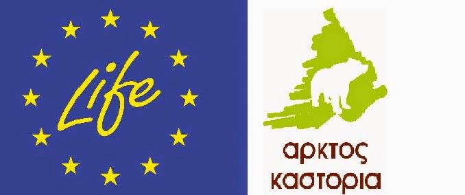 LIFE ARCTOS KASTORIA: Διεθνές συνέδριο στην Καστοριά